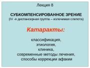 Презентация КАТАРАКТА студ packed