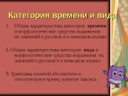 Презентация Категория времени и вида 8 lesson