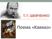 Т. Г. ШЕВЧЕНКО Поема «Кавказ»