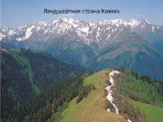 Ландшафтная страна Кавказ  Обширная ландшафтная страна на