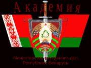 Министерства внутренних дел Республики Беларусь  т. 4,