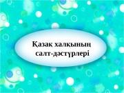 Презентация kazakh salt dasturleri1