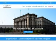 Official website of Kazakh-British Technical University