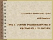 Делопроизводство в кадровой службе О. Н. Бородина