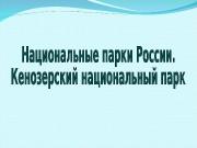 Государственная система национальных парков Российской Федерации начала формироваться