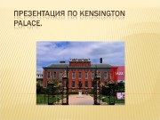 Kensington Palace has been transformed , with