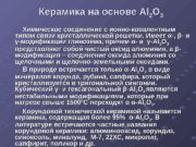 Керамика на основе Al. Al 22 OO 33