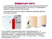 Презентация кЕЙЖХЪ No.4 4ЯЕЛ дХТПЮЙЖХЪ fin