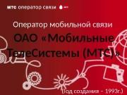 ОАО «Мобильные Теле. Системы (МТС)» (Год создания –