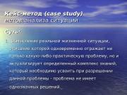 Презентация keys metod