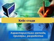 Презентация keys stadi