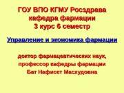 ГОУ ВПО КГМУ Росздрава кафедра фармации 3 курс