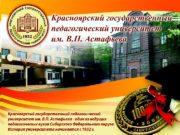 Университет сегодня  • Ректор вуза – Карлова