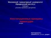 Московский гуманитарный университет Юридический институт Кафедра уголовно-правовых дисциплин