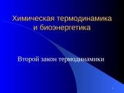 1 Химическая термодинамика и биоэнергетика Второй закон термодинамики