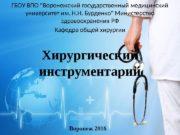 Хирургический инструментарий. ГБОУ ВПО «Воронежский государственный медицинский университет