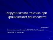 11 Хирургическая тактика при  хроническом панкреатите Михайлов