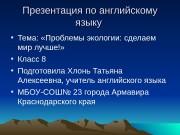 Презентация по английскому языку  • Тема: