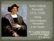 РОЛЬ Христофора Колумба в истории. Д а ,