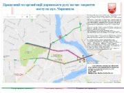 Пропозиції по організації дорожнього руху на час закриття