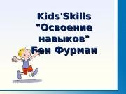 Kids'Skills «Освоение навыков» Бен Фурман  Метод разработан: