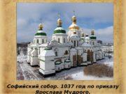 Софийский собор. 1037 год по приказу Ярослава Мудрого.