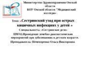 Министерство Здравоохранения Омской области   БОУ Омской