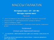 МАССЫ ГАЛАКТИК Интервал масс: 10 7 – 10