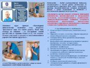 Специалисты центра владеют методами прикладной кинезиологии,  краниосакральной