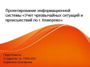 Проектирование информационной системы «Учет чрезвычайных ситуаций и происшествий