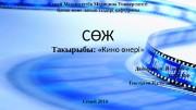 Презентация Кино нері. Исакова А. 137 группа ОМФ