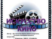 Автор : Артамонова Елена Александровна,