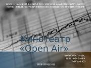 Презентация Кинотеатр «Open Air»