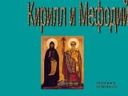 Презентация Кирилл и Медофий