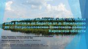 Исследование экологического состояния реки Вятки и её берегов