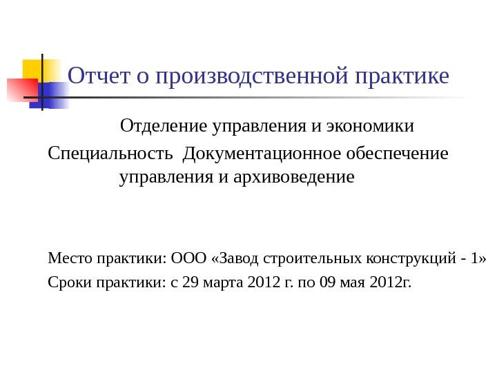 Отчет о производственной практике Описание презентации Отчет о производственной практике по слайдам
