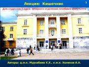 Лекция:  Кишечник Авторы: д. м. н. Мурзабаев