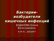 Презентация kishechnye farm 10