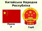 Китайська Народна Республіка Прапо рр Герб