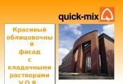 Презентация Кладочные растворы VOR фирмы Quick Mix rus