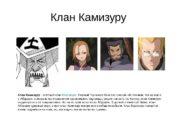 Клан Камизуру — знатный клан Ивагакуре. Первый Тсучикаге