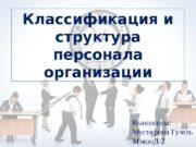Классификация и структура персонала организации Выполнила: Мустафина Гузель