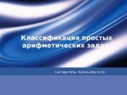 LOGOКлассификация простых арифметических задач Составитель: Кузнецова Ю. Ю.