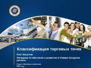 Презентация Классификация ТТ off-trade