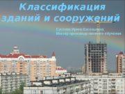 Классификация зданий и сооружений Суслова Ирина Евгеньевна Мастер