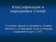 Презентация klassifikasia i markirovka stalei