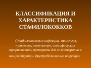 КЛАССИФИКАЦИЯ И ХАРАКТЕРИСТИКА СТАФИЛОКОККОВ  Стафилококковые инфекции. этиология,