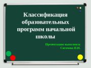 Классификация  образовательных  программ начальной школы Презентацию