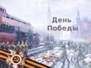 День Победы  Великая война и Великая победа!