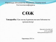 Презентация Клбай А 3030 гр гиста срс МПС
